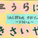 366)「三うらにきさいや」三浦小学校2年生 宇和島市「うわじまの観光」自由研究コンテスト